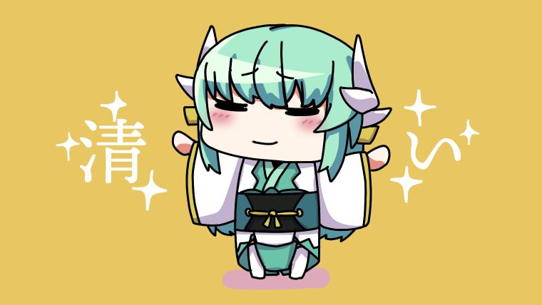 清すぎる清姫