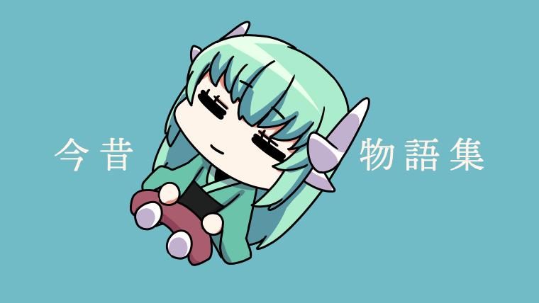 今昔物語集の清姫