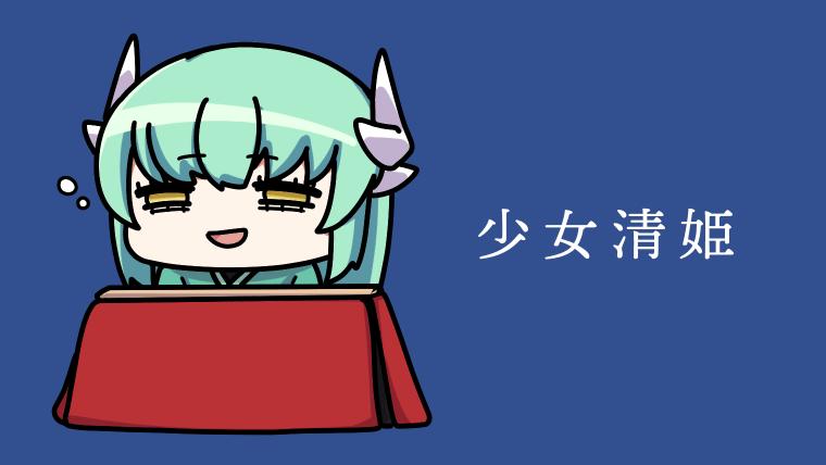 こたつで眠そうな清姫