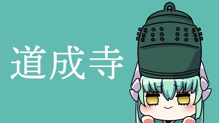 鐘を頭に乗せる清姫