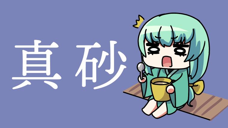 バケツプリンを食べる清姫