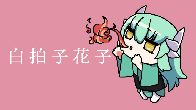白拍子花子と火を噴く清姫