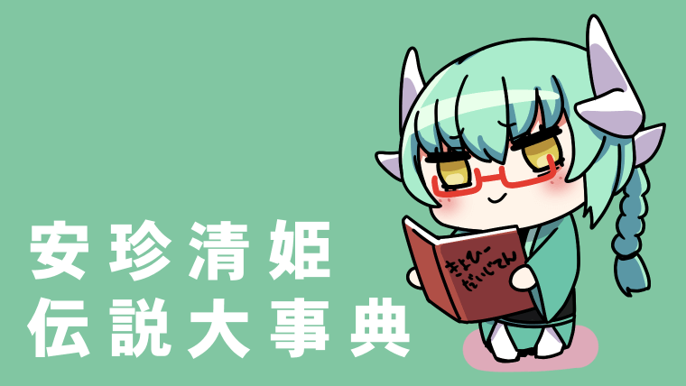 安珍清姫伝説大辞典のメガネ清姫