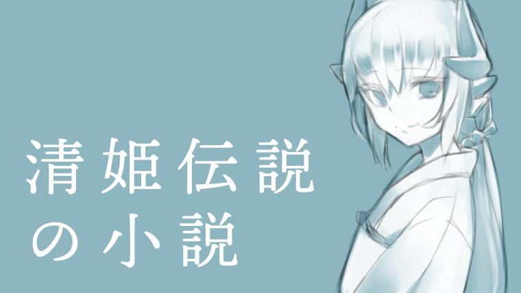 清姫伝説の小説