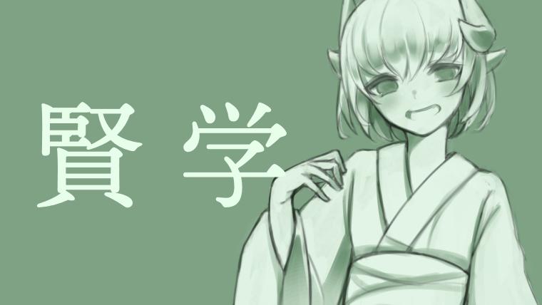賢学とショートヘア清姫