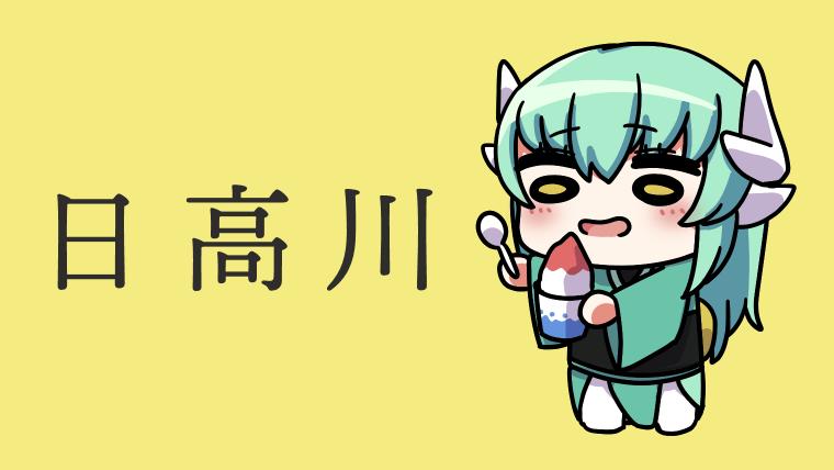 日高川とかき氷と清姫