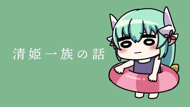 浮き輪を持たされしかめる清姫