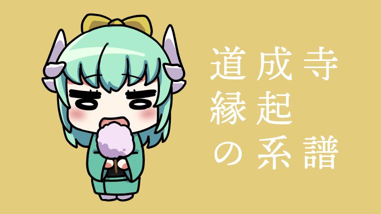綿あめを食べる清姫