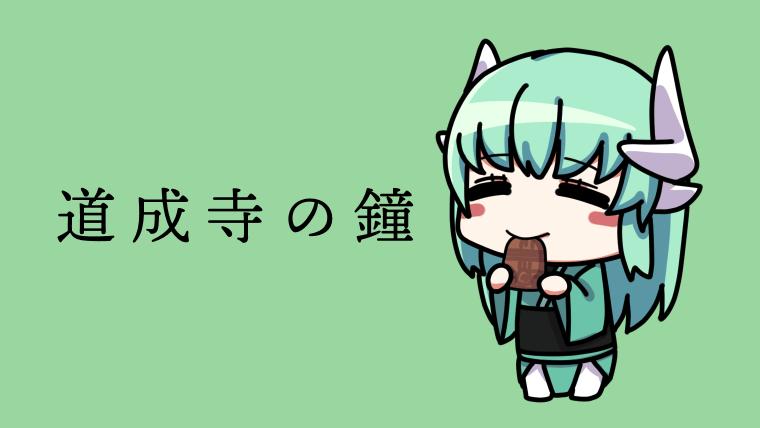 つりがね饅頭を食べる清姫