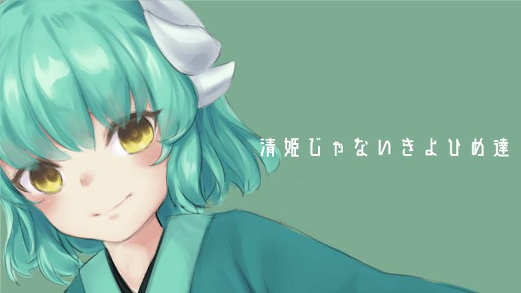 ショート清姫