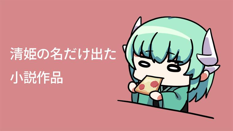 ピザをたべる清姫