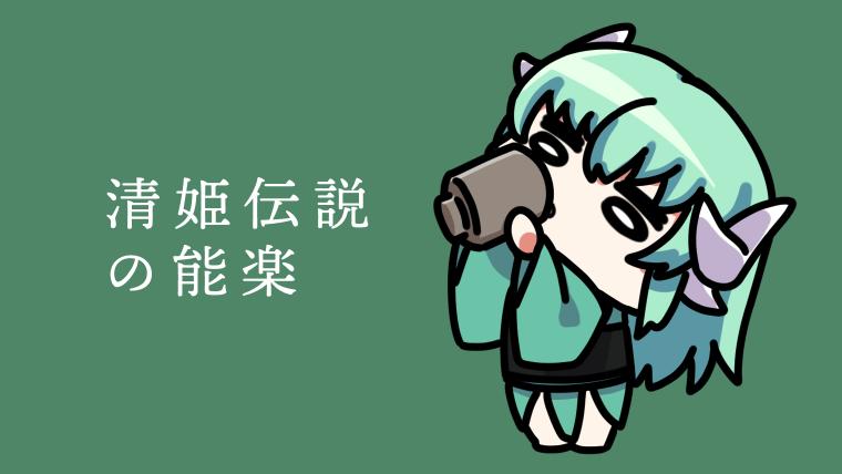 お茶を飲む清姫