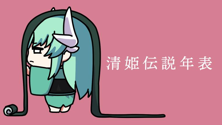 清姫伝説年表