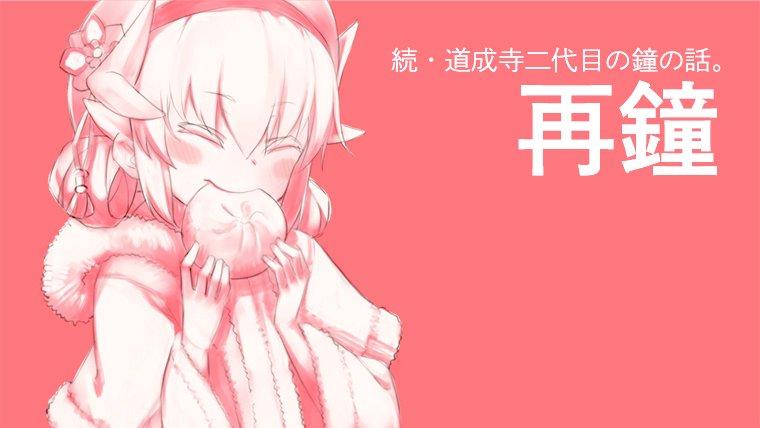 あんまんを頬張る清姫